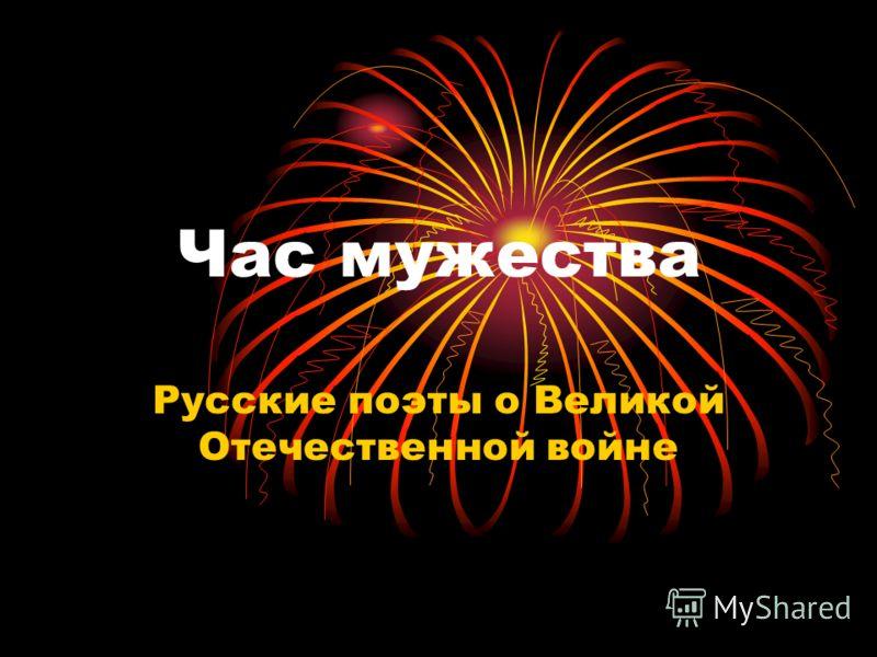 Час мужества Русские поэты о Великой Отечественной войне