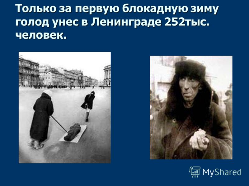 Только за первую блокадную зиму голод унес в Ленинграде 252тыс. человек.