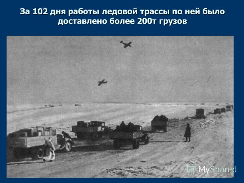 За 102 дня работы ледовой трассы по ней было доставлено более 200т грузов