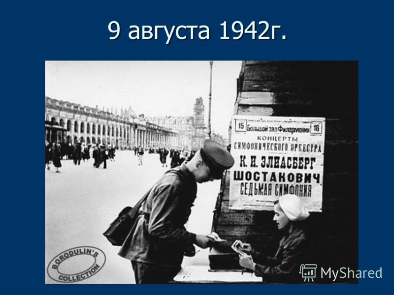 9 августа 1942г.