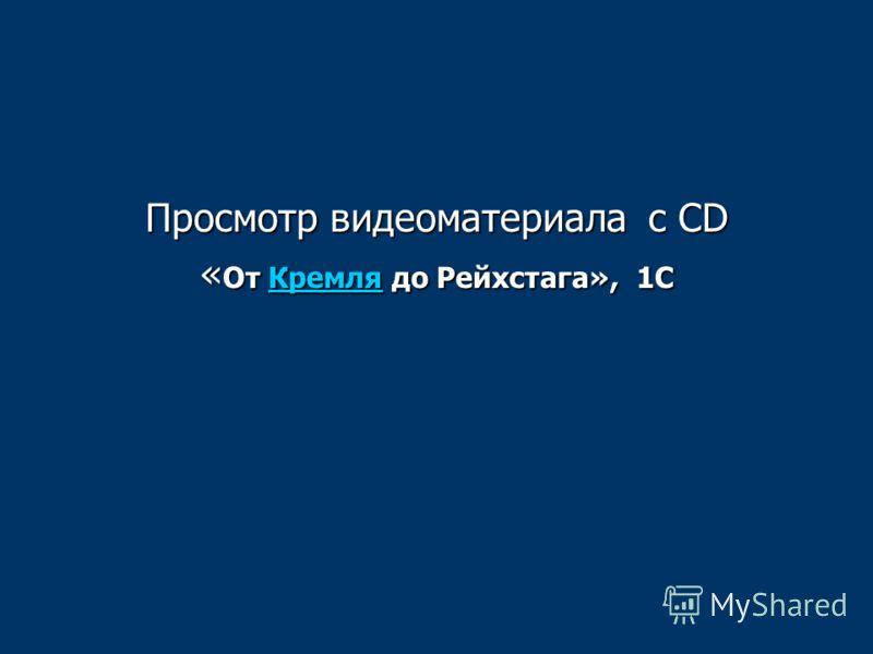 Просмотр видеоматериала с CD « От Кремля до Рейхстага», 1С Кремля