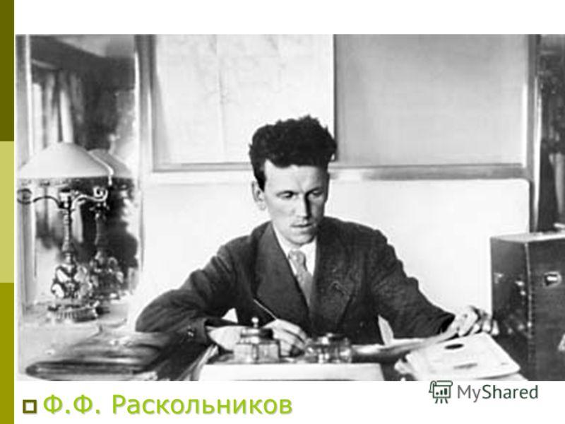 Ф.Ф. Раскольников Ф.Ф. Раскольников