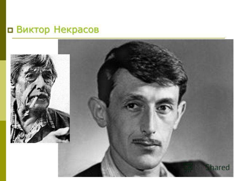 Виктор Некрасов Виктор Некрасов