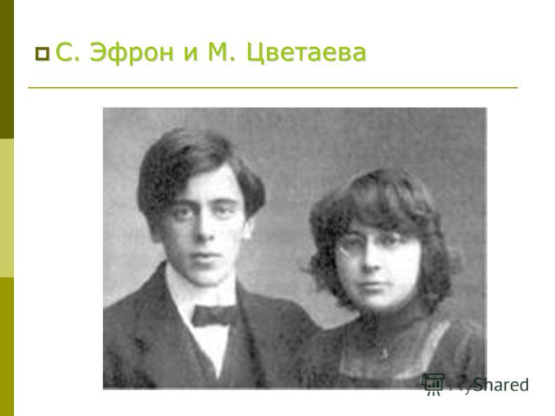 С. Эфрон и М. Цветаева С. Эфрон и М. Цветаева