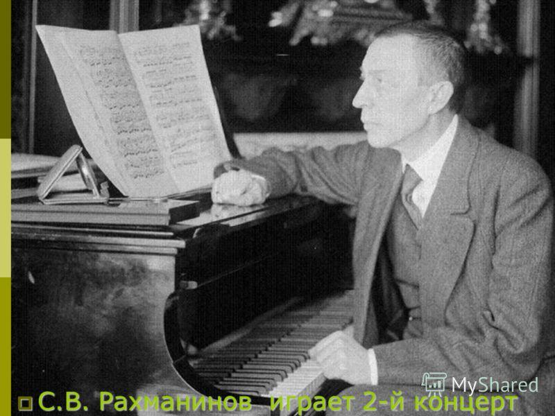 С.В. Рахманинов играет 2-й концерт С.В. Рахманинов играет 2-й концерт