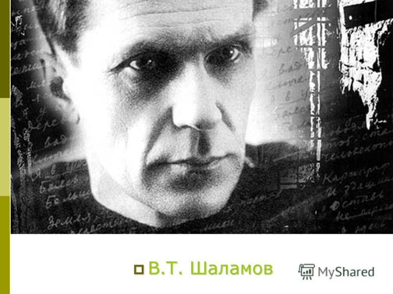 В.Т. Шаламов В.Т. Шаламов