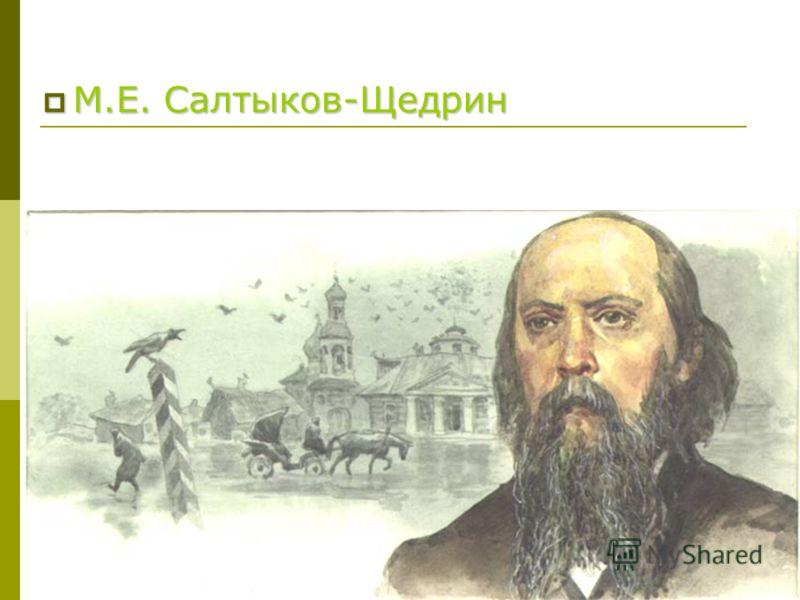 М.Е. Салтыков-Щедрин М.Е. Салтыков-Щедрин