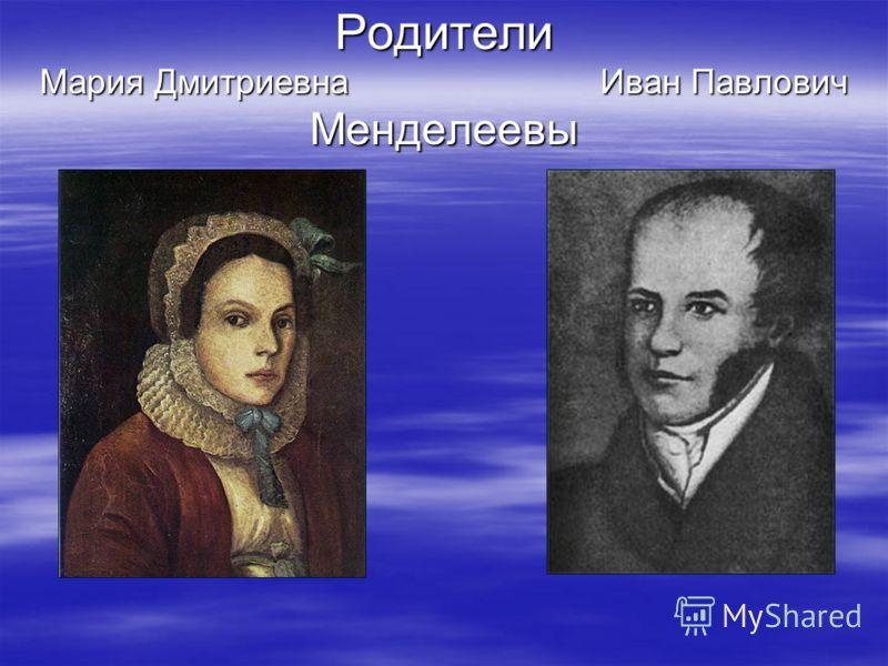 Родители Мария Дмитриевна Иван Павлович Менделеевы