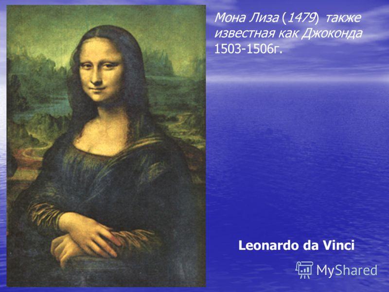 Мона Лиза (1479) также известная как Джоконда 1503-1506г. Leonardo da Vinci