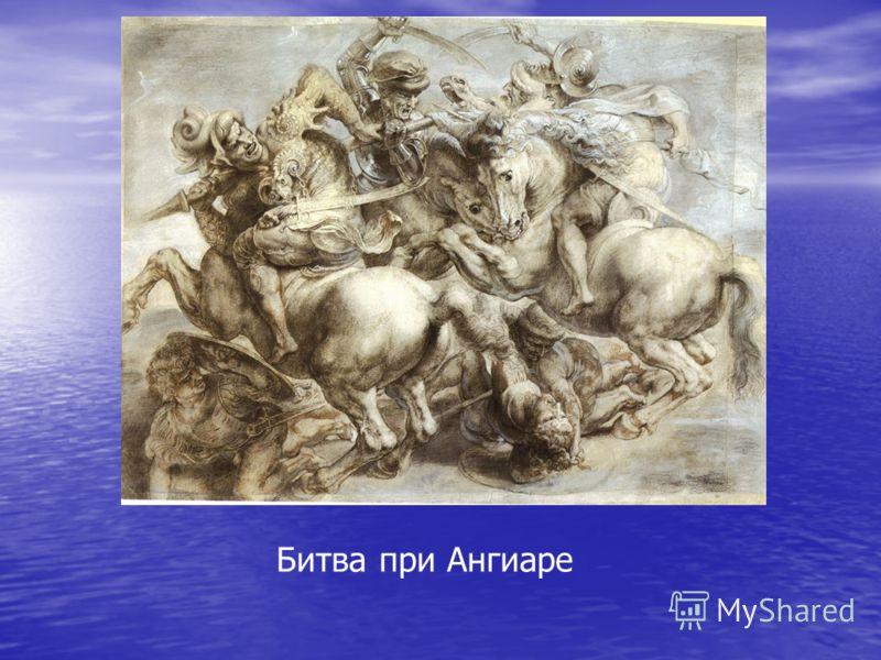 Битва при Ангиаре
