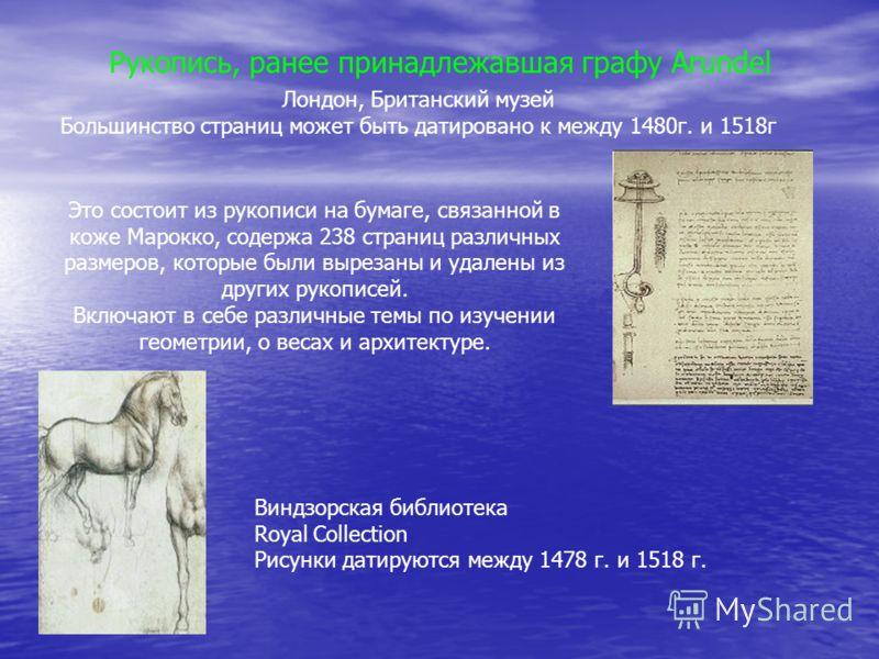Рукопись, ранее принадлежавшая графу Arundel Это состоит из рукописи на бумаге, связанной в коже Марокко, содержа 238 страниц различных размеров, которые были вырезаны и удалены из других рукописей. Включают в себе различные темы по изучении геометри