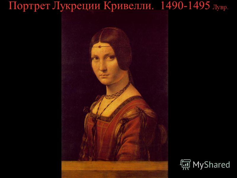 Дама с Горностаем. 1483 Национальный музей, Краков. Портрет Сесилии Галлерани