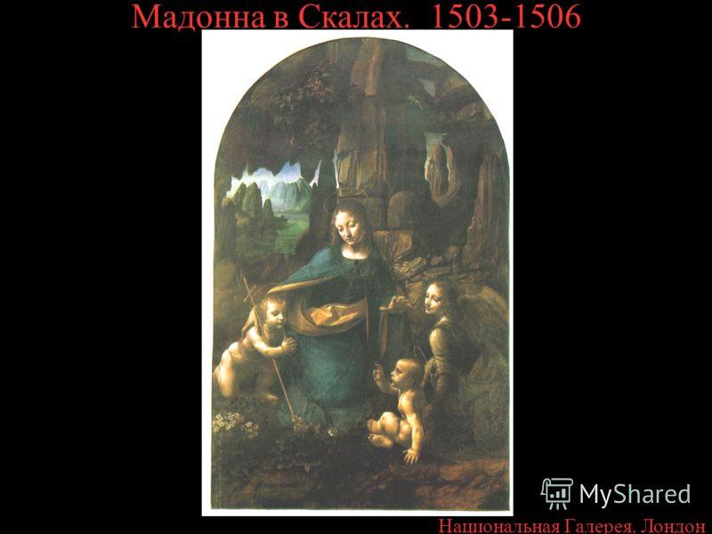 Мадонна в Гроте. 1483- 1486 Лувр