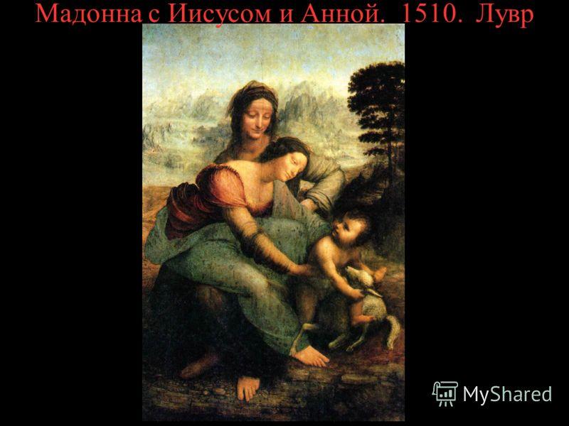 Битва при Ангьяри. 1503-06 Галерея Уффици, Флоренция