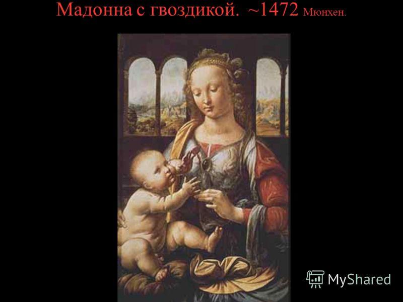 Благовещение. 1472-1775 Галерея Уффици, Флоренция.