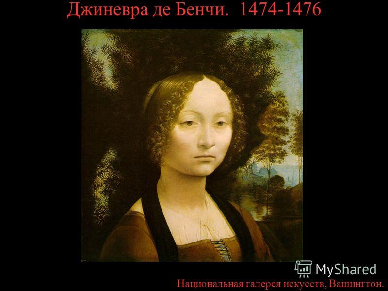 Мадонна с гвоздикой. ~1472 Мюнхен.