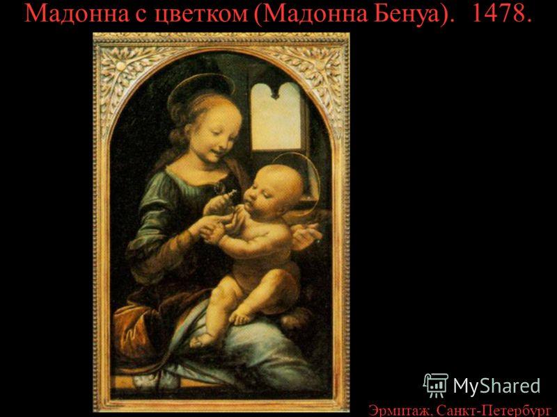 Джиневра де Бенчи. 1474-1476 Национальная галерея искусств, Вашингтон.