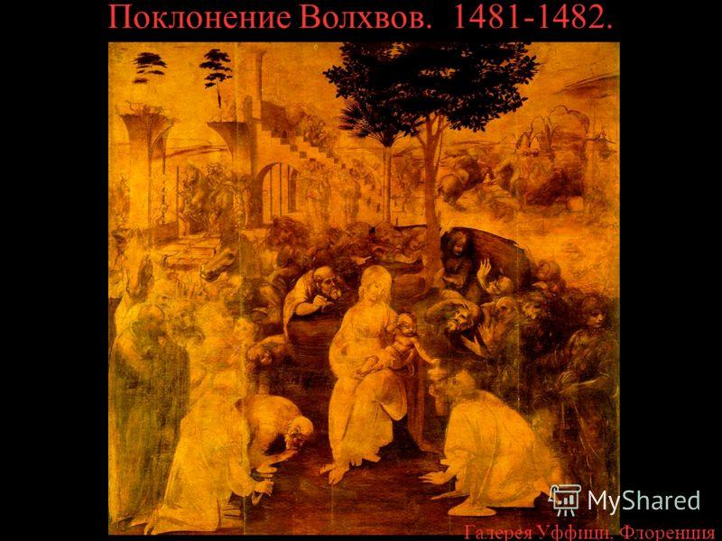 Мадонна с цветком (Мадонна Бенуа). 1478. Эрмитаж, Санкт-Петербург