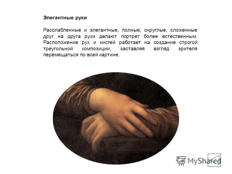 Элегантные руки Расслабленные и элегантные, полные, округлые, сложенные друг на друга руки делают портрет более естественным. Расположение рук и кистей работает на создание строгой треугольной композиции, заставляя взгляд зрителя перемещаться по всей
