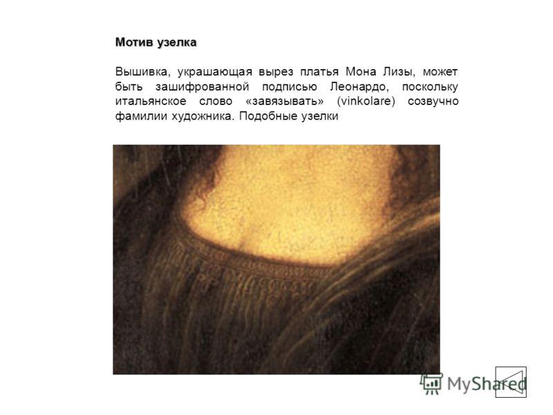 Мотив узелка Вышивка, украшающая вырез платья Мона Лизы, может быть зашифрованной подписью Леонардо, поскольку итальянское слово «завязывать» (vinkolare) созвучно фамилии художника. Подобные узелки
