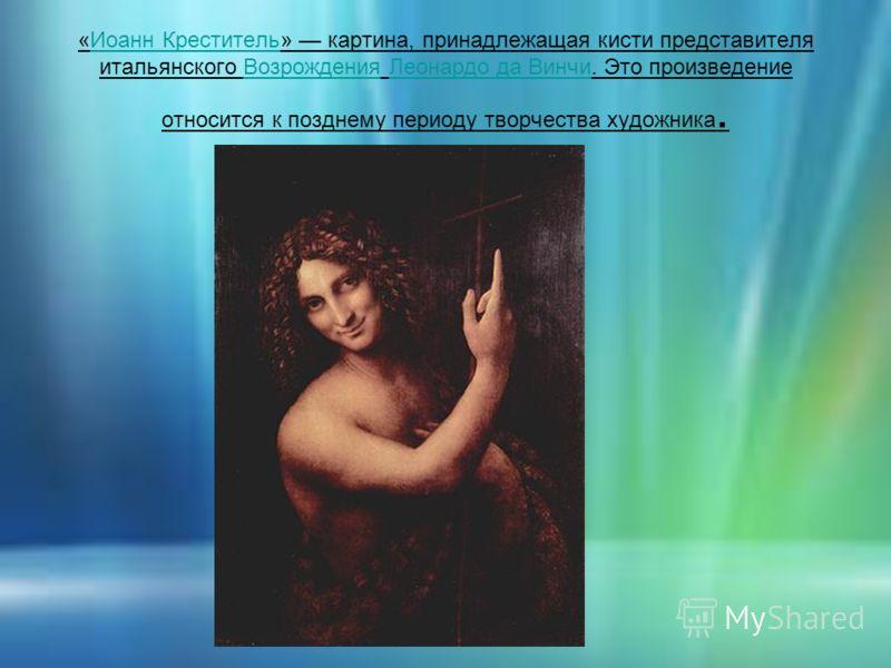 « «Иоанн Креститель» картина, принадлежащая кисти представителя итальянского Возрождения Леонардо да Винчи. Это произведение относится к позднему периоду творчества художника.Иоанн КрестительВозрожденияЛеонардо да Винчи