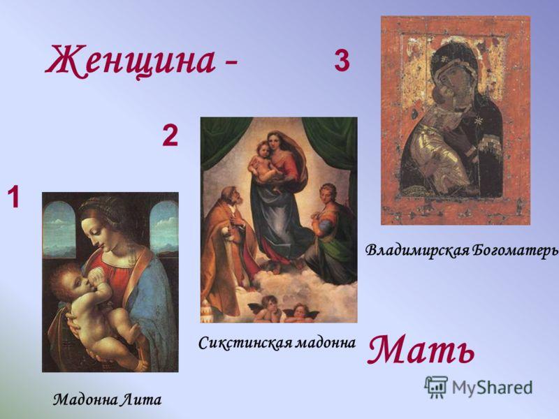Женщина - Мать 2 1 3 Мадонна Лита Сикстинская мадонна Владимирская Богоматерь