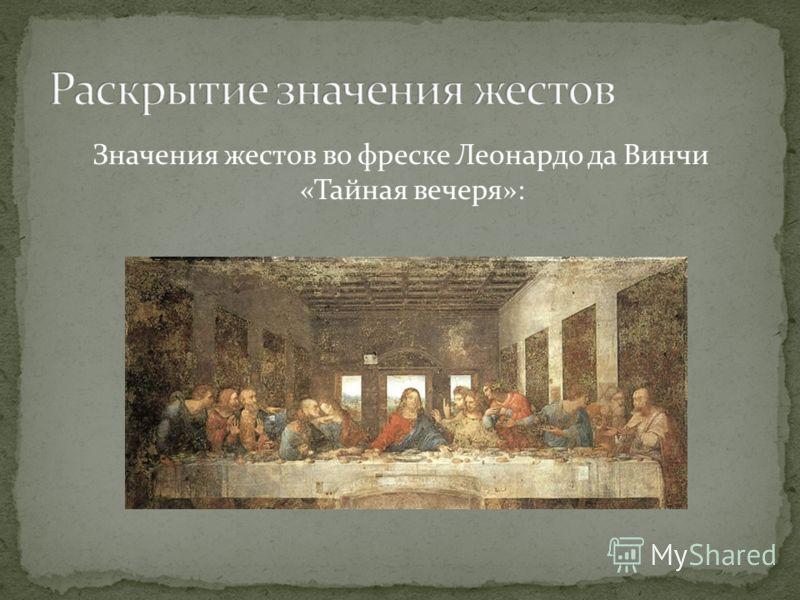 Значения жестов во фреске Леонардо да Винчи «Тайная вечеря»: