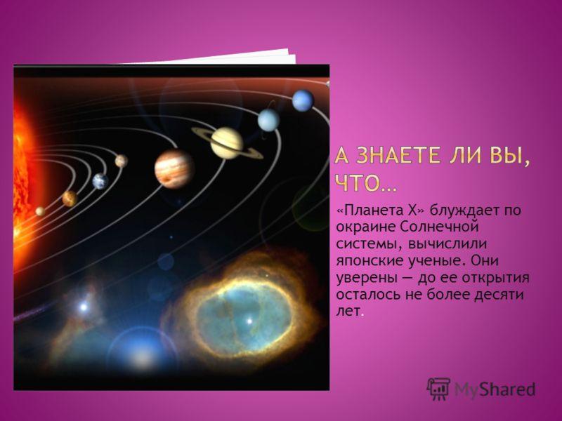 «Планета Х» блуждает по окраине Солнечной системы, вычислили японские ученые. Они уверены до ее открытия осталось не более десяти лет.