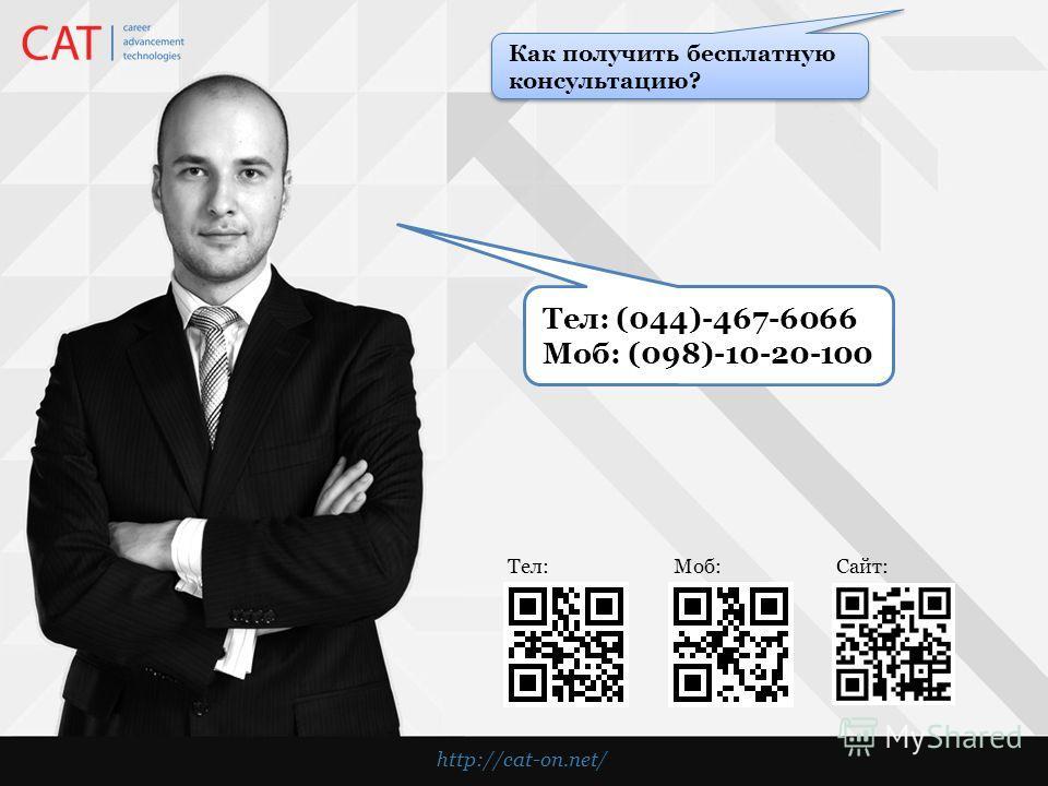 Тел: (044)-467-6066 Моб: (098)-10-20-100 Как получить бесплатную консультацию? http://cat-on.net/ Сайт:Моб: Тел: