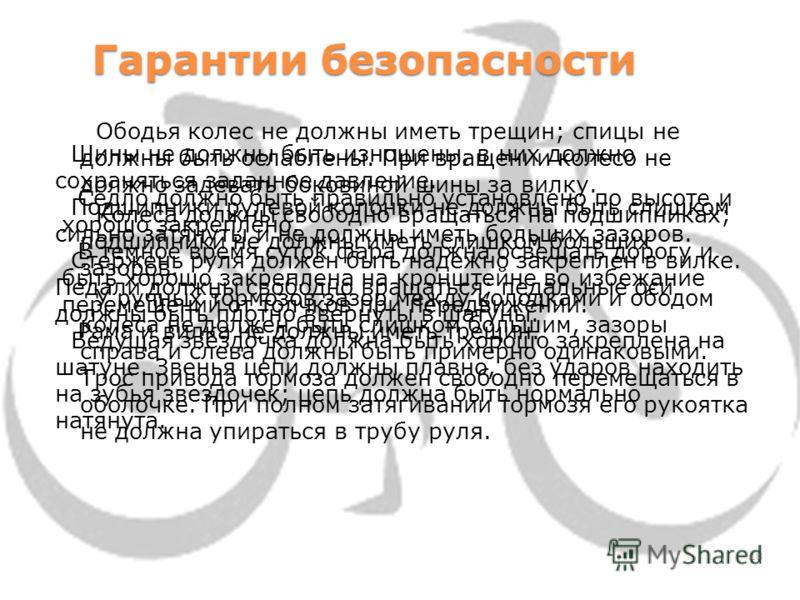 Ответственность Ответственность За нарушение ПДД велосипедистами предусмотрена административная ответственность. В частности, это означает, что водитель велосипеда обязан: «Проверить и в пути обеспечить исправное техническое состояние в соответствии