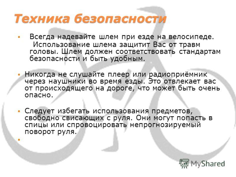 Отправляясь в дорогу При покупке велосипеда вам будет необходимо сразу купить шлем, запасную камеру, набор для походного ремонта камеры, насос. Велосипедный шлем должен быть заводского изготовления и иметь бирку, указывающую на соответствие стандарту