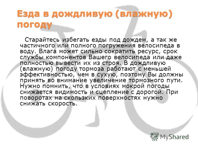 Техника безопасности Всегда надевайте шлем при езде на велосипеде. Использование шлема защитит Вас от травм головы. Шлем должен соответствовать стандартам безопасности и быть удобным. Никогда не слушайте плеер или радиоприёмник через наушники во врем