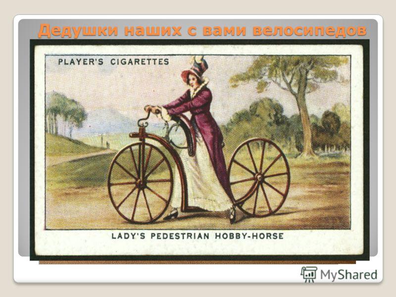 Велосипед совершенствуется 1870-1885 годы. Время