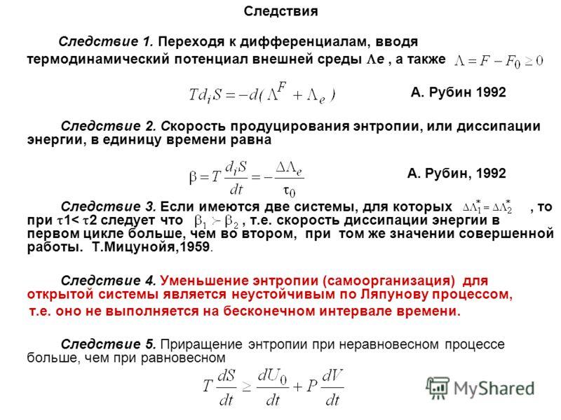 Следствия Следствие 1. Переходя к дифференциалам, вводя термодинамический потенциал внешней среды e, а также А. Рубин 1992 Следствие 2. Скорость продуцирования энтропии, или диссипации энергии, в единицу времени равна А. Рубин, 1992 Следствие 3. Если