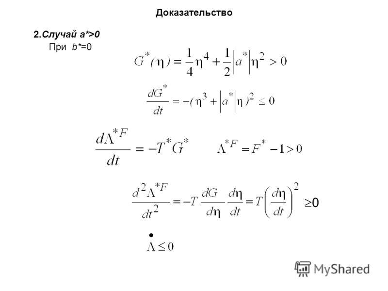 Доказательство 2.Случай a*>0 При b*=0 0
