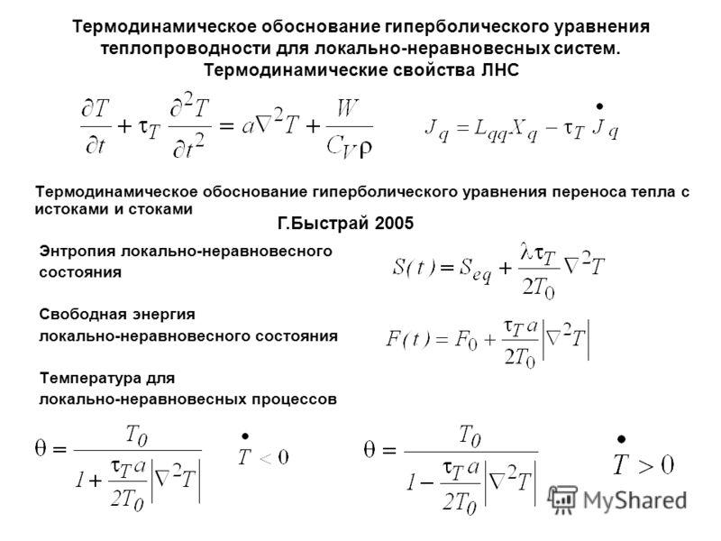Термодинамическое обоснование гиперболического уравнения теплопроводности для локально-неравновесных систем. Термодинамические свойства ЛНС Термодинамическое обоснование гиперболического уравнения переноса тепла с истоками и стоками Энтропия локально