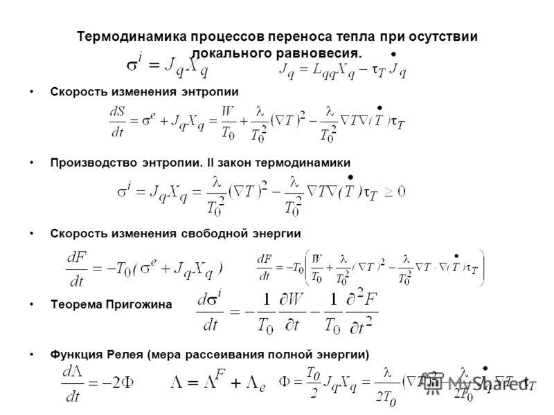 Термодинамика процессов переноса тепла при осутствии локального равновесия. Скорость изменения энтропии Производство энтропии. II закон термодинамики Скорость изменения свободной энергии Теорема Пригожина Функция Релея (мера рассеивания полной энерги