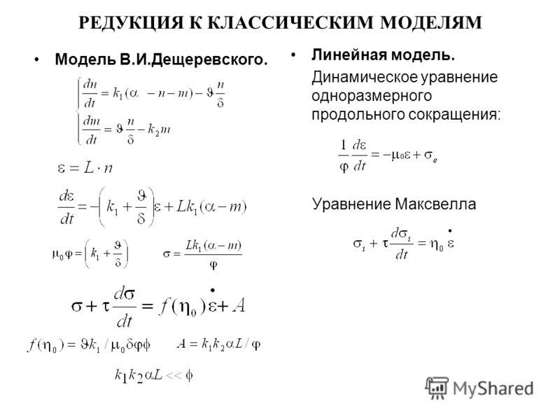 РЕДУКЦИЯ К КЛАССИЧЕСКИМ МОДЕЛЯМ Модель В.И.Дещеревского. Линейная модель. Динамическое уравнение одноразмерного продольного сокращения: Уравнение Максвелла