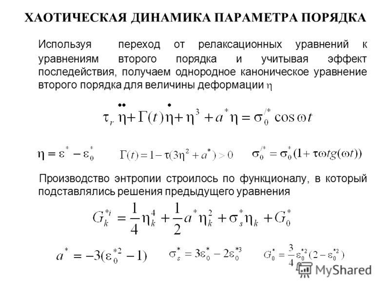 ХАОТИЧЕСКАЯ ДИНАМИКА ПАРАМЕТРА ПОРЯДКА Используя переход от релаксационных уравнений к уравнениям второго порядка и учитывая эффект последействия, получаем однородное каноническое уравнение второго порядка для величины деформации Производство энтропи