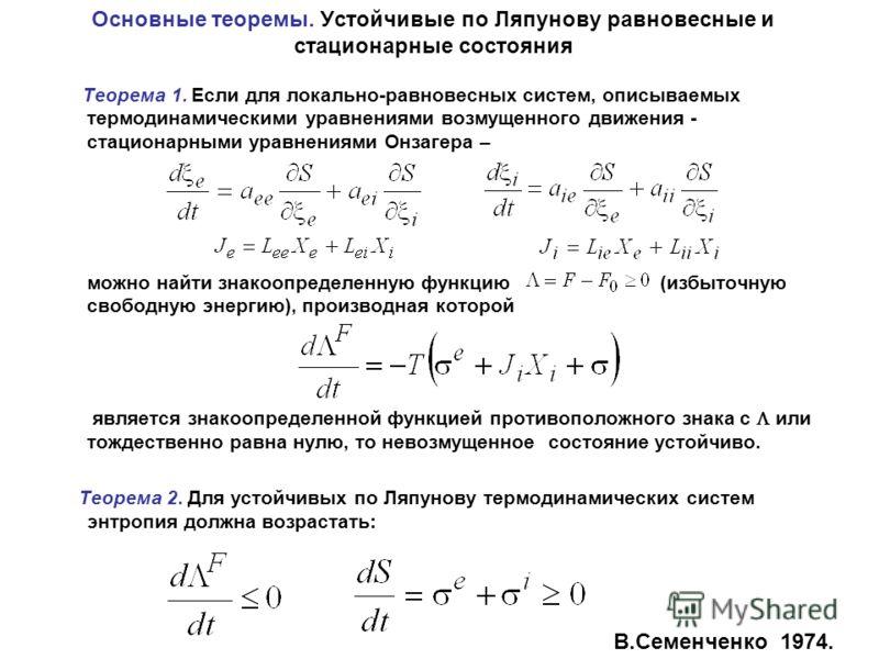 Основные теоремы. Устойчивые по Ляпунову равновесные и стационарные состояния Теорема 1. Если для локально-равновесных систем, описываемых термодинамическими уравнениями возмущенного движения - стационарными уравнениями Онзагера – можно найти знакооп