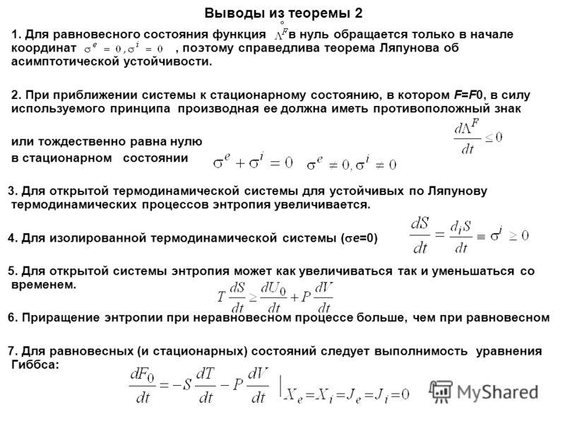 Выводы из теоремы 2 1. Для равновесного состояния функция в нуль обращается только в начале координат, поэтому справедлива теорема Ляпунова об асимптотической устойчивости. 2. При приближении системы к стационарному состоянию, в котором F=F0, в силу