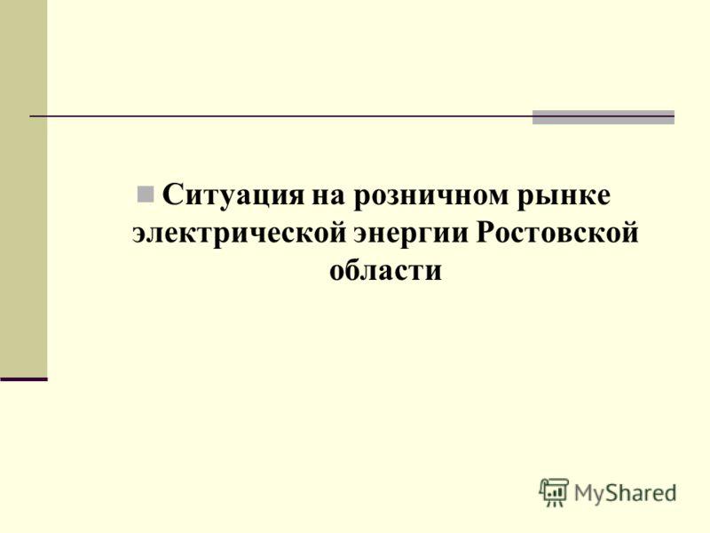 Ситуация на розничном рынке электрической энергии Ростовской области