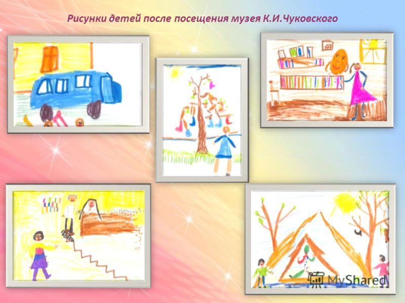 Рисунки детей после посещения музея К.И.Чуковского