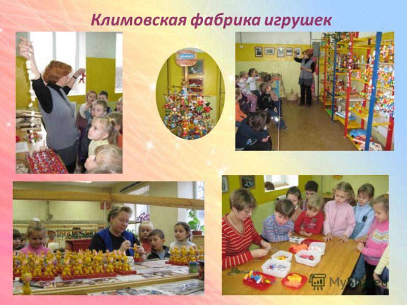 Климовская фабрика игрушек