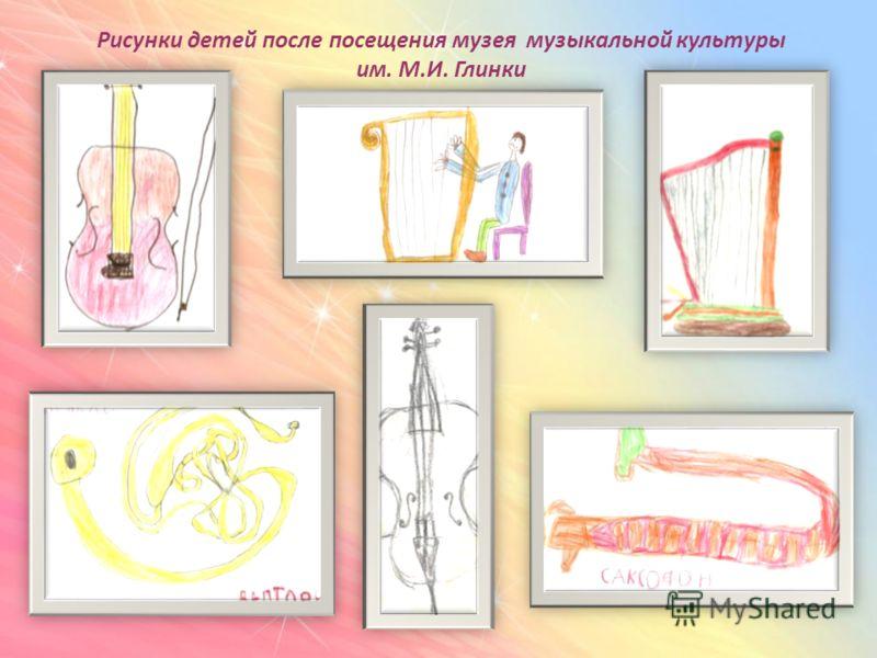 Рисунки детей после посещения музея музыкальной культуры им. М.И. Глинки