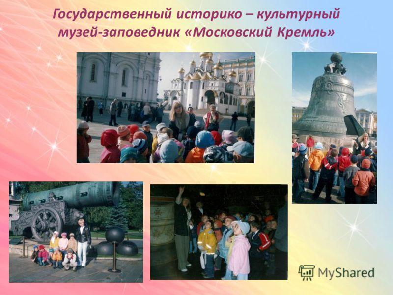 Государственный историко – культурный музей-заповедник «Московский Кремль»