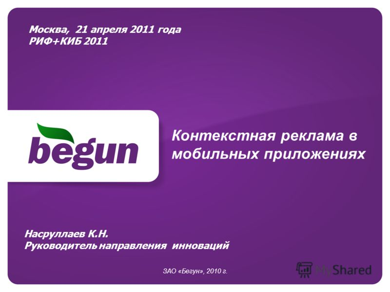 Контекстная реклама в мобильных приложениях ЗАО «Бегун», 2010 г. Москва, 21 апреля 2011 года РИФ+КИБ 2011 Насруллаев К.Н. Руководитель направления инноваций