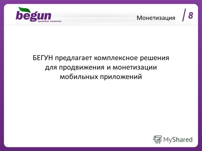 Монетизация БЕГУН предлагает комплексное решения для продвижения и монетизации мобильных приложений 8