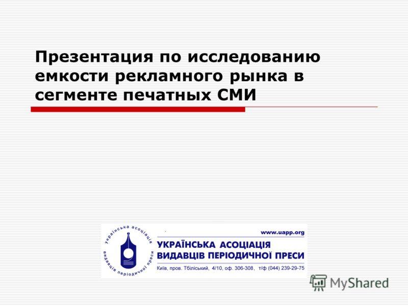 Презентация по исследованию емкости рекламного рынка в сегменте печатных СМИ