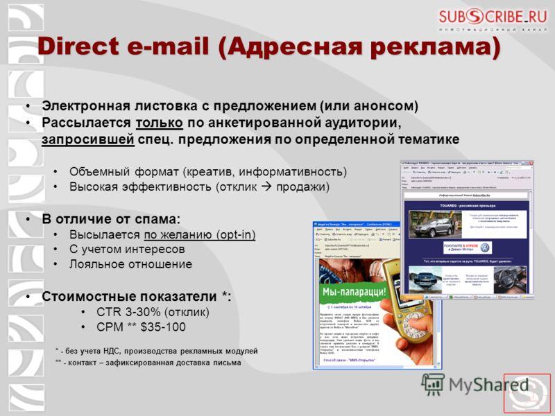 Direct e-mail (Адресная реклама) Электронная листовка с предложением (или анонсом) Рассылается только по анкетированной аудитории, запросившей спец. предложения по определенной тематике Объемный формат (креатив, информативность) Высокая эффективность